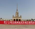 2014 Hortiflorexpo China 中國國際花卉園藝展(北京)
