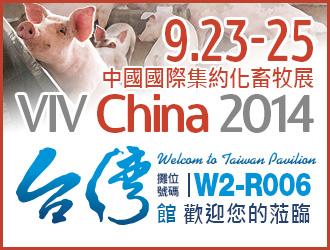 2014VIV中國畜牧展Banner-330250