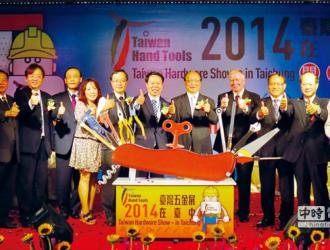 2014臺灣五金展在臺中