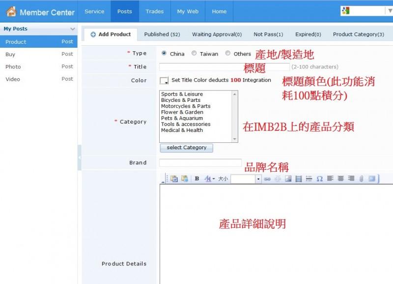 產品頁面管理1