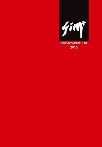 I-Plus Design Co., Ltd. (2016 Catalog)
