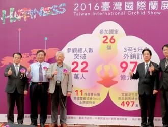 台灣國際蘭展圓滿落幕 震後帶來幸福能量