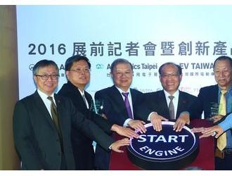 24件獲獎創新產品 為2016年台北汽車零配件4聯展增添光彩