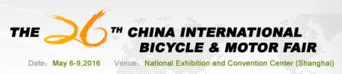 中國自行車展