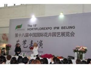 2016 The 18th Hortiflorexpo IPM Beijing 第十八屆中國國際花卉園藝展覽會