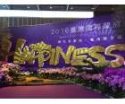 2016 台灣國際蘭展 TIOS