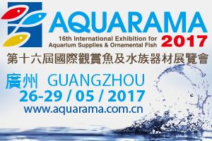 2017 國際觀賞魚及水族器材展覽會