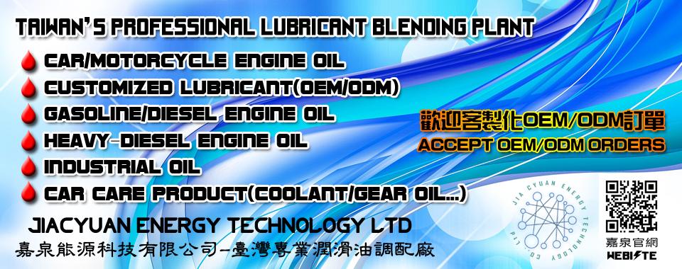 Jiacyuan Energy Technology Ltd   嘉泉能源科技有限公司