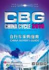 CBG 2016