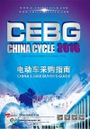 CEBG 2016