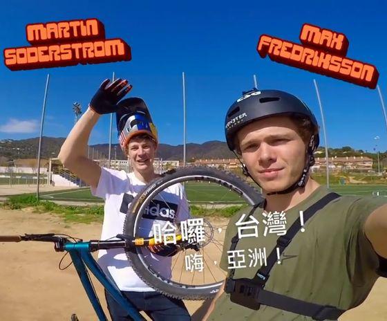 2017 TAIPEI CYCLE SHOW (Mandarin subtitle)Martin & Max