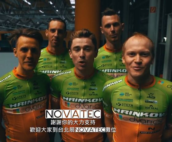 2017 TAIPEI CYCLE SHOW -HRINKOW ADVARICS CYCLEANG TEAM
