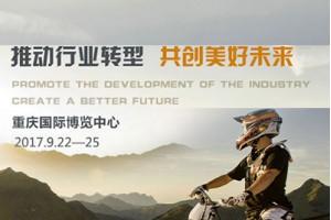 15th China International Motorcycle Trade Exhibition - CIMAMotor 2017