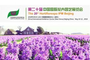 20th HORTIFLOREXPO IPM SHANGHAI