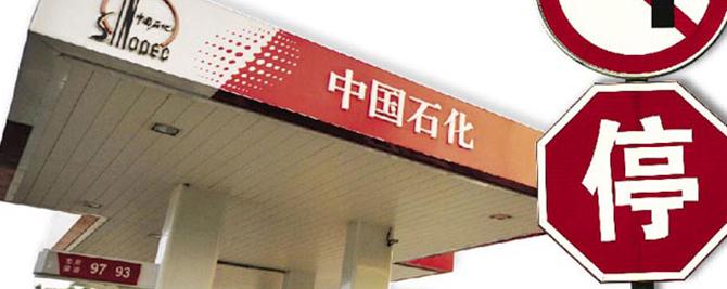 傳統燃油車 中國醞釀退場