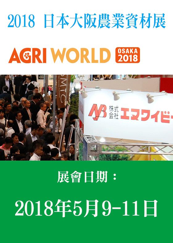 2018 日本大阪農業資材展覽會