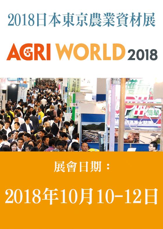 2018 日本東京農業資材展覽會