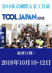 2018 東京國際五金工具展