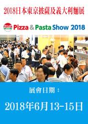 2018 日本東京披薩及義大利麵展