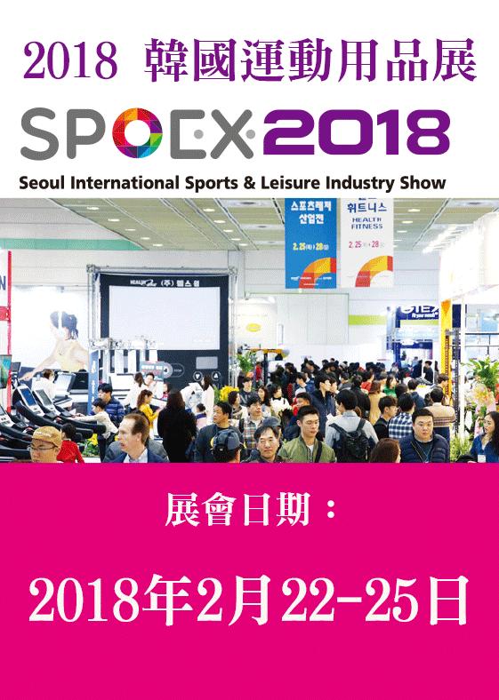 2018 韓國運動用品展