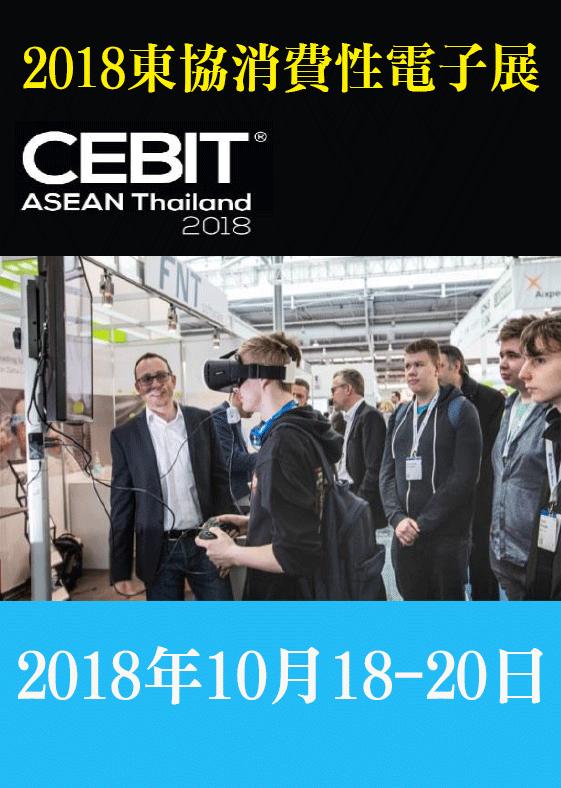 2018 東協消費性電子展