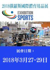 2018 俄羅斯國際體育用品展