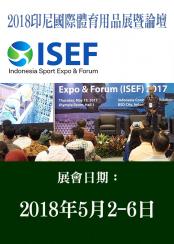 2018 印尼國際體育用品展暨論壇