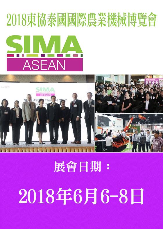 2018 東協泰國國際農業機械博覽會