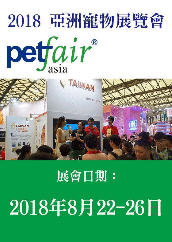 2018 亞洲寵物展覽會