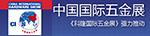 上海國際五金展