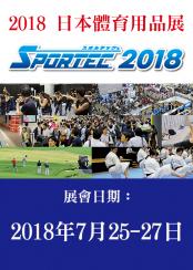 2018 日本體育用品展