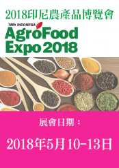 2018 印尼農產品博覽會