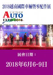 2018 越南國際車輛暨零配件展