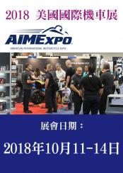 2018 美國國際機車展