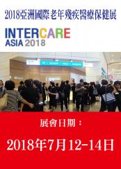2018 亞洲國際老年殘疾醫療保健展