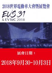 2018 世界電動車大會暨展覽會