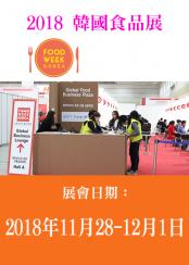 2018 韓國食品展
