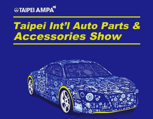 2018AMPA_Han-Yale台北國際汽車零配件車用電子展覽會