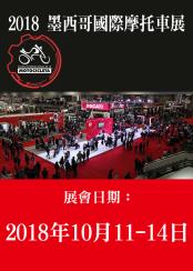 2018 墨西哥國際摩托車展