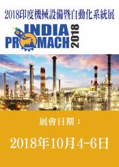 2018 印度機械設備暨自動化系統展