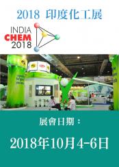 2018 印度化工展