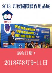 2018 印度國際體育用品展