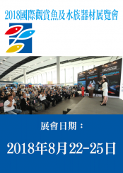 2018 國際觀賞魚及水族器材展覽會