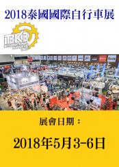 2018 泰國國際自行車展