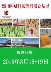 2018 科威特國際農機食品展