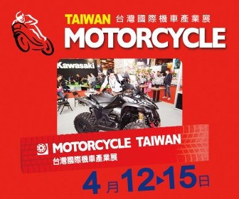 https://www.motorcycletaiwan.com.tw/zh_TW/index.html