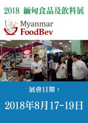 2018 緬甸食品及飲料展