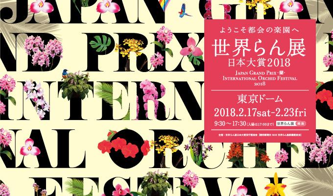 2018 日本國際蘭花展