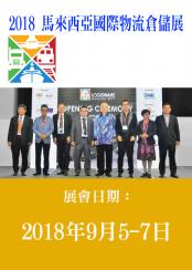 2018 馬來西亞國際物流倉儲展