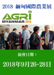 2018 緬甸國際農業展
